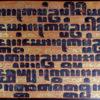 Buddhist bible leaves BU479. Burma.