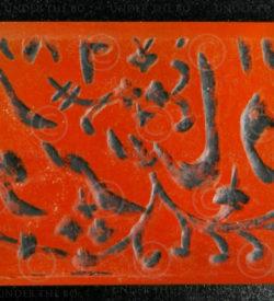 Islamic cornelian C328A. Iran or Afghanistan.