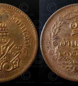 Siam copper coin C236. King Rama V. Rattanakosin (Bangkok) period, Siam, Thailan