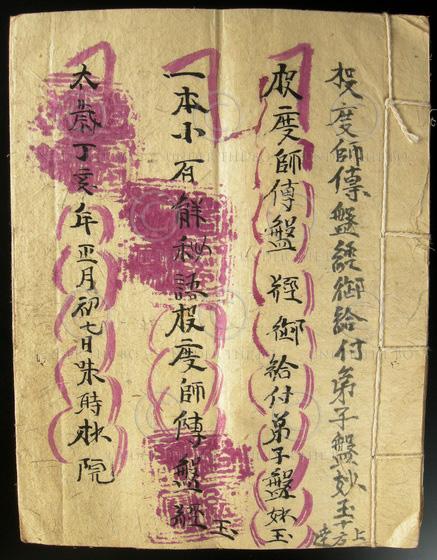 Yao manuscript book YA110W. Lantien minority.  Southern China - Northern Laos.