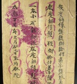 Manuscrit Yao YA110W. Culture Yao Lantien. Chine méridionale - Laos.